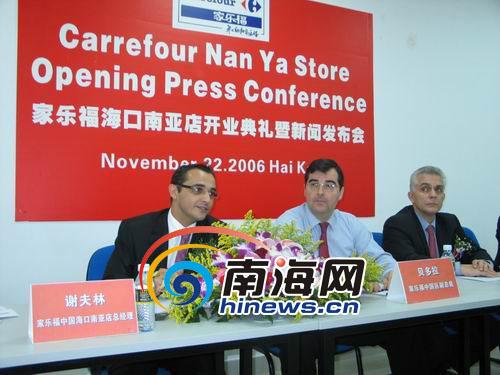 家乐福海口首家店开业高清图片